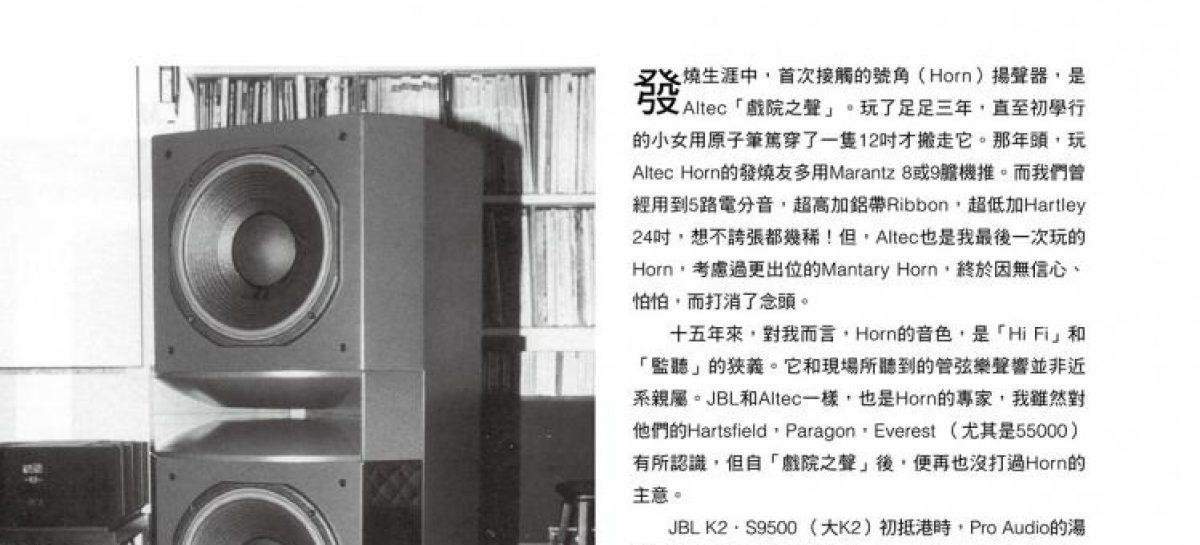 當年今日:JBL K2.S5500揚聲器