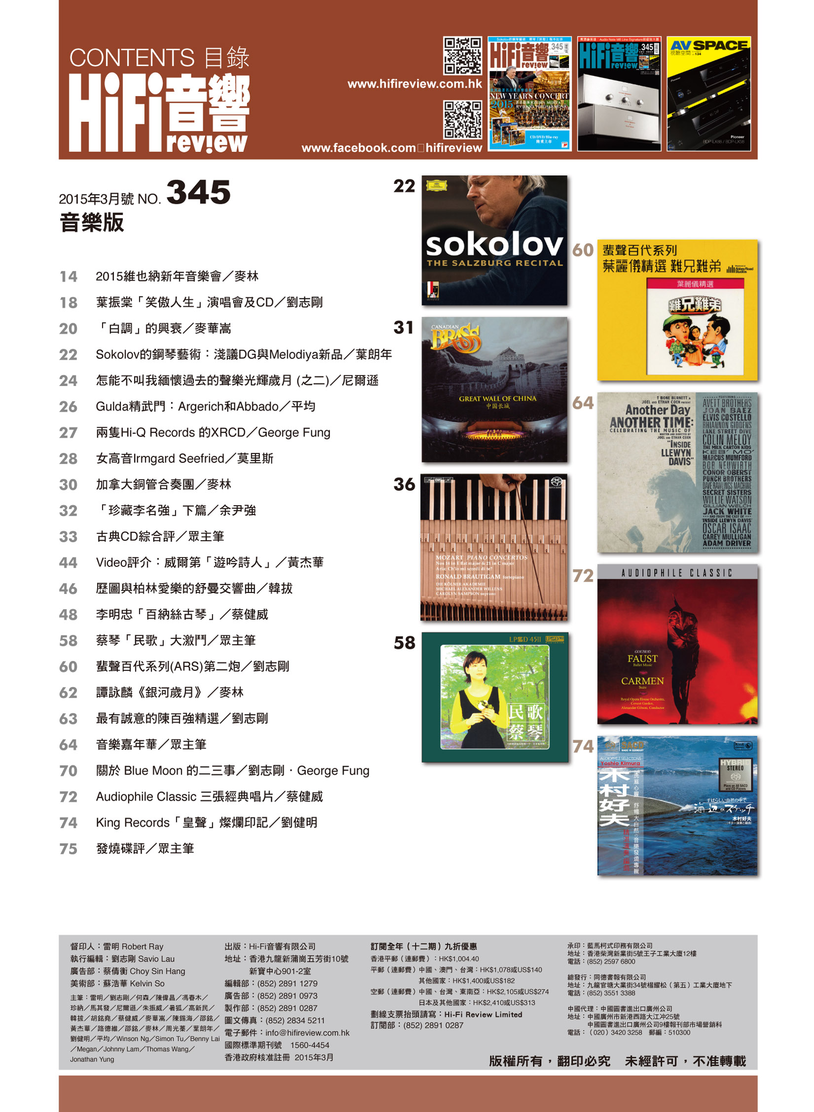issue 345 Music P80