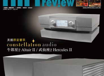 352期《Hi Fi Review》內容預覽