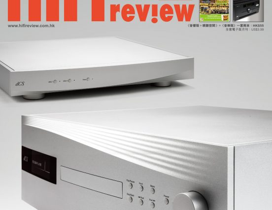 357期《Hi Fi Review》內容預覽