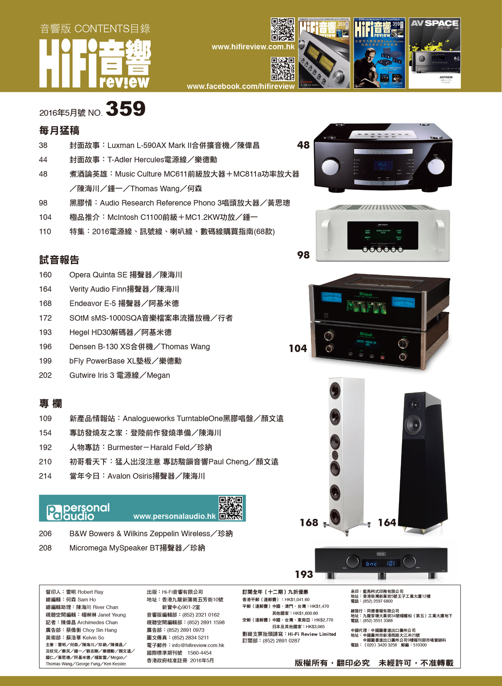issue 359 Audio P2