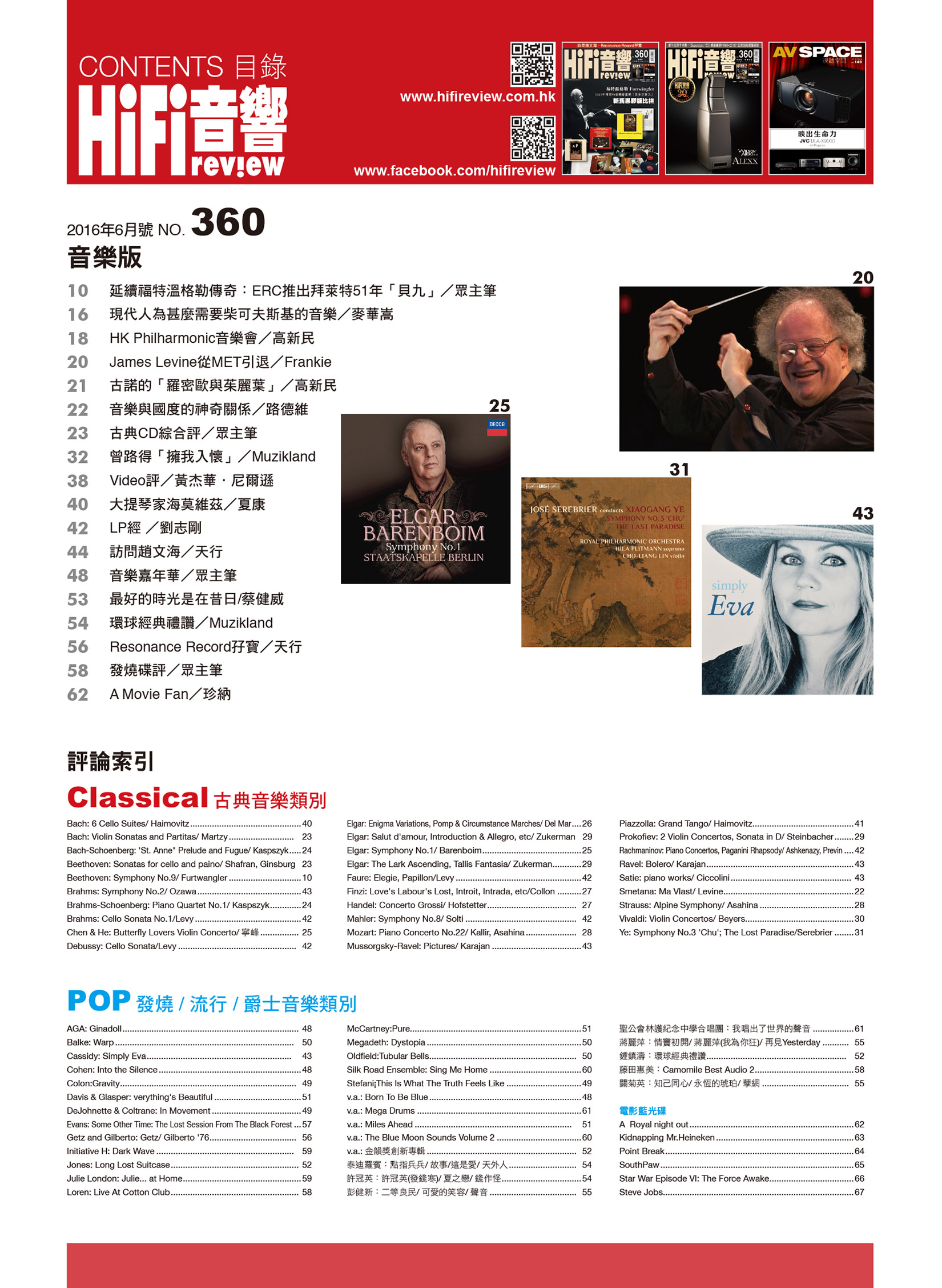 issue 360 Music P2