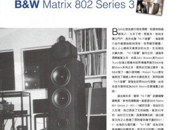 當年今日:B&W Matrix 802 III
