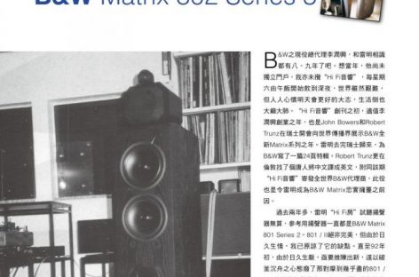 當年今日:B&W Matrix 802 III