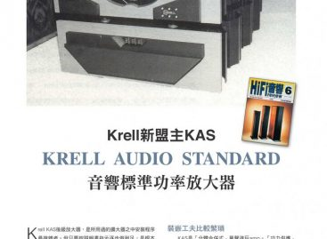 當年今日:Krell KAS 功放 + Venture L' Excellence II 揚聲器