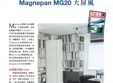 當年今日:Magnepan MG20 屏風揚聲器