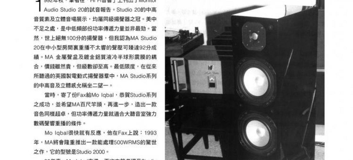 當年今日:Monitor Audio Studio 50 揚聲器