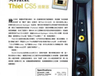 18 – 當年今日:Thiel CS5 揚聲器