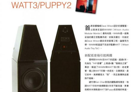當年今日:Wilson Audio WATT 3 + Puppy 2 揚聲器
