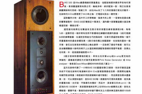 當年今日:《新時代》試聽 Altec BIAS 550 有源揚聲器