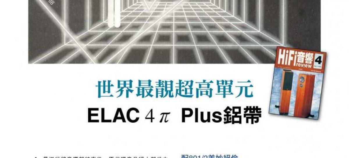 當年今日:世界最靚超高單元:ELAC 4π Plus 鋁帶