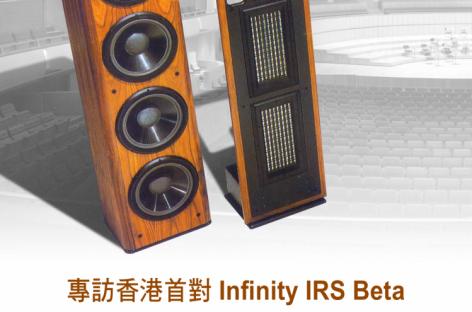 當年今日:全港首對 Infinity IRS Beta
