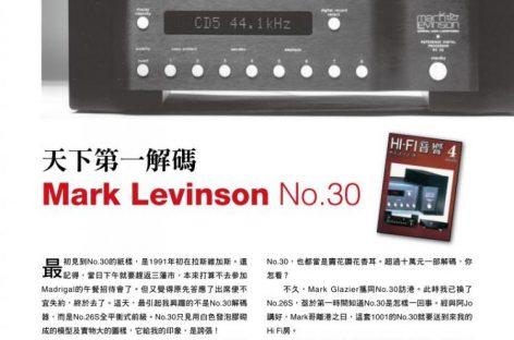 當年今日:天下第一解碼 Mark Levinson No.30