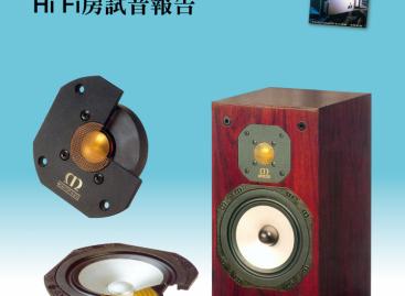 當年今日:專訪 Monitor Audio 總裁及試聽 Studio 10 揚聲器