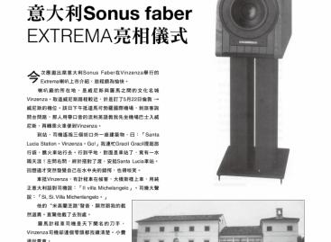 當年今日:意大利 Sonus faber EXTREMA 亮相儀式
