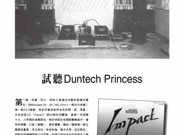 當年今日:試聽 Duntech 公主