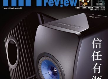 367期《Hi Fi Review》內容預覽