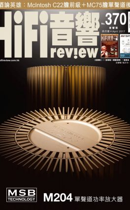 370 期《Hi Fi Review》內容預覽