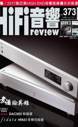 373 期《Hi Fi Review》內容預覽