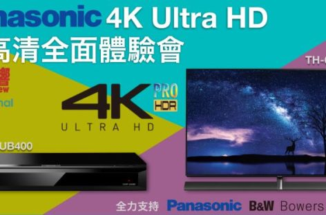 Panasonic 4K ULTRA HD 超高清全面體驗會