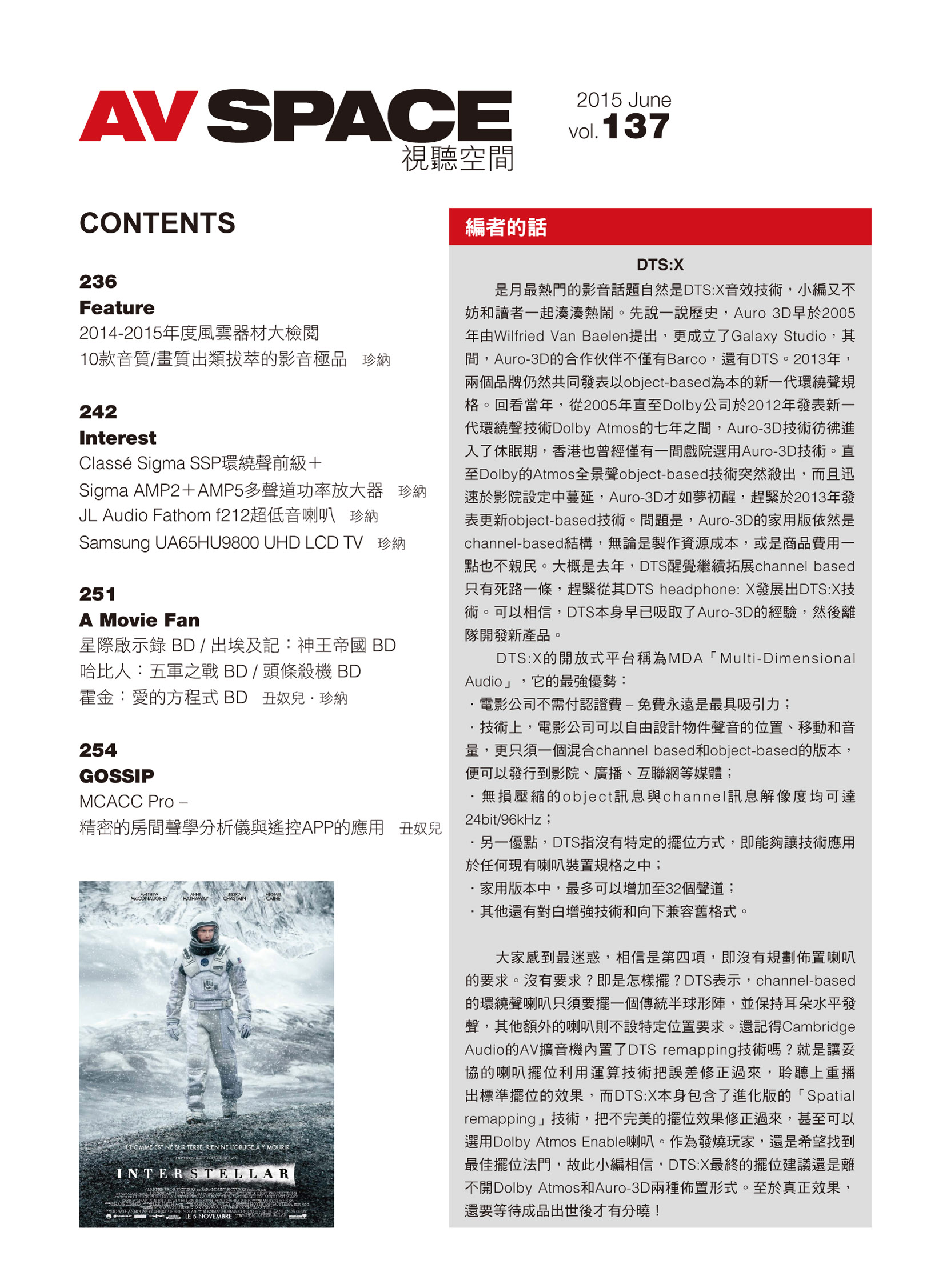issue 348 Audio P235
