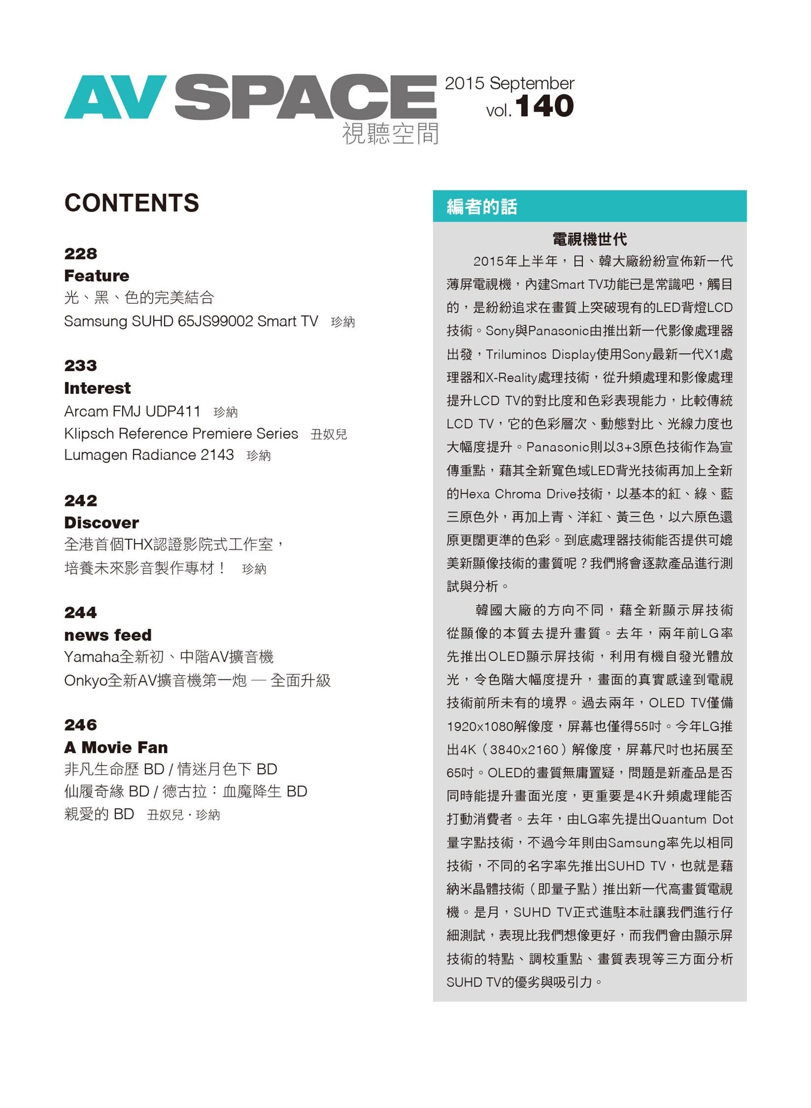 issue 351 Audio P226