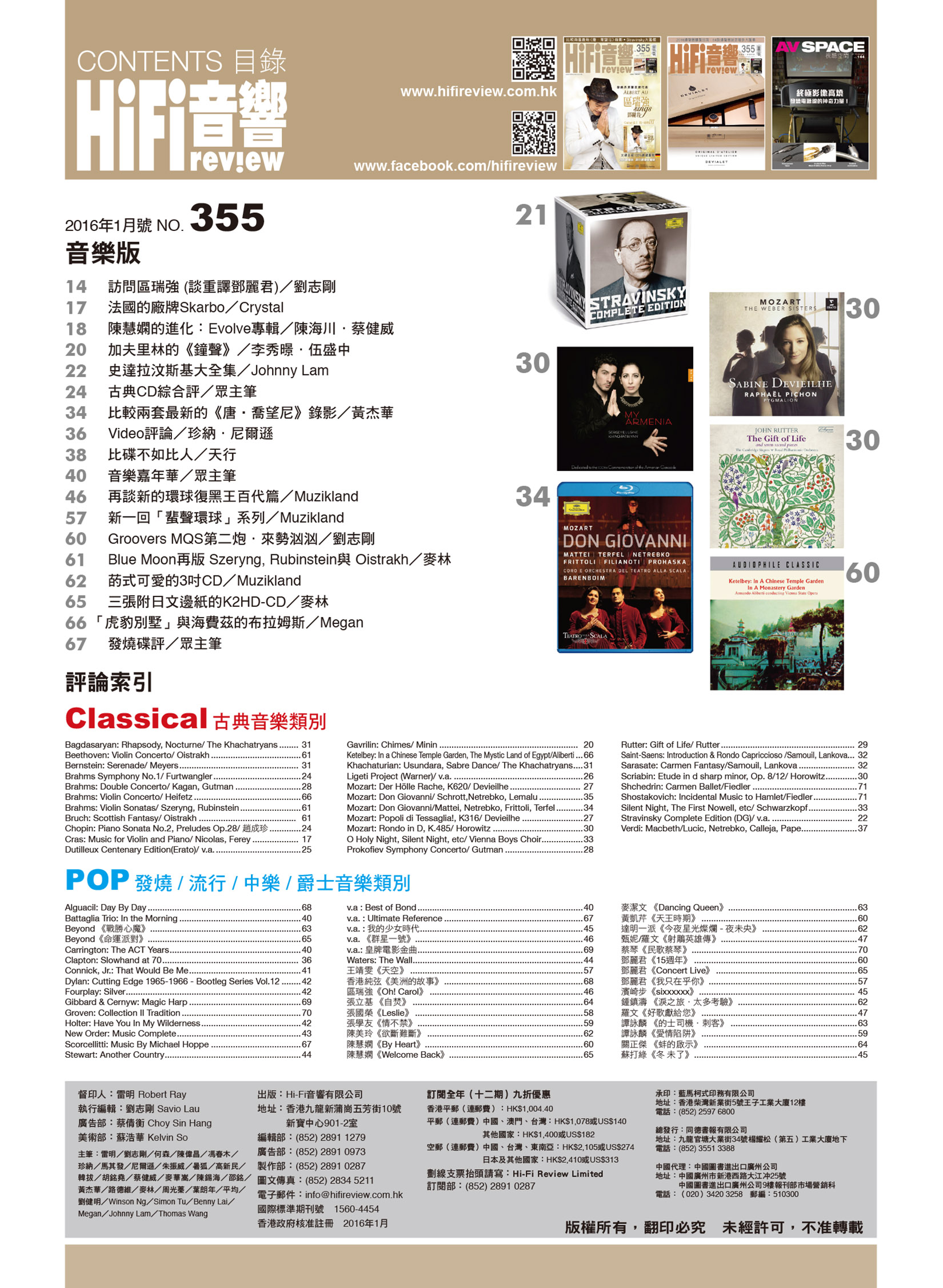 issue 355 Music P72